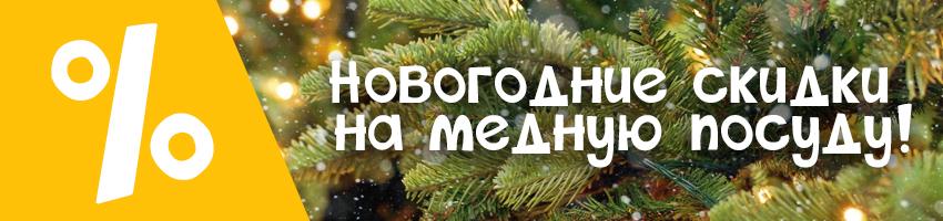 Posuda_skidka